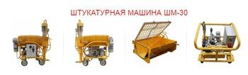 Штукатурная станция ШМ-30